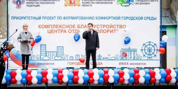 В Богдановиче появился новый центр отдыха – «Колорит»