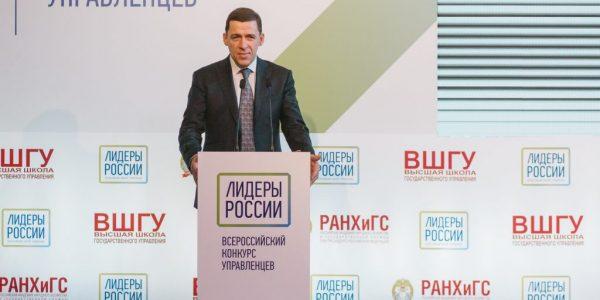 В Екатеринбурге стартует полуфинал конкурса управленцев «Лидеры России» по УрФО