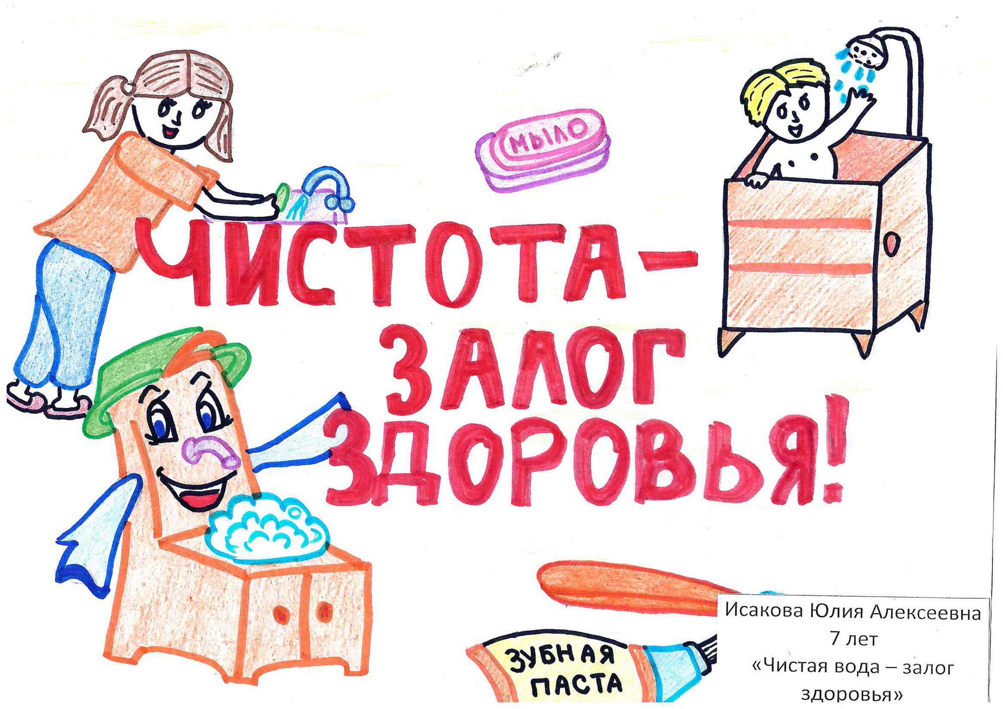 картинки на тему чистота написанного показать