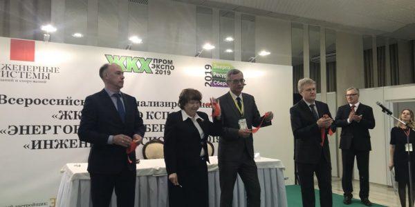 В Свердловской области начал работу форум «ЖКХ-ПромЭкспо-2019»