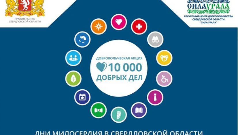 1000_dobr_del