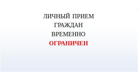 В Министерстве временно ограничен личный прием граждан