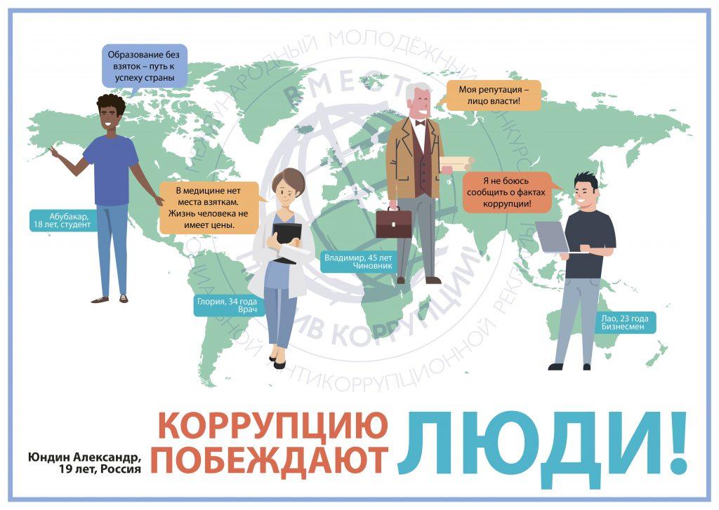 "Конкурс ""Вместе против коррупции!"" 2019"