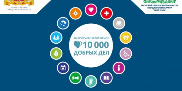 10 000 ДОБРЫХ ДЕЛ В СВЕРДЛОВСКОЙ ОБЛАСТИ