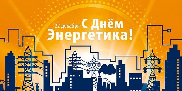 Поздравление министра энергетики и ЖКХ Свердловской области Н. Смирнова с Днем энергетика
