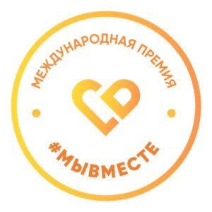18 мая стартовал прием заявок на Международную Премию #МЫВМЕСТЕ
