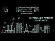 Цифровая трансформация энергетики и ЖКХ. Умный город 2019